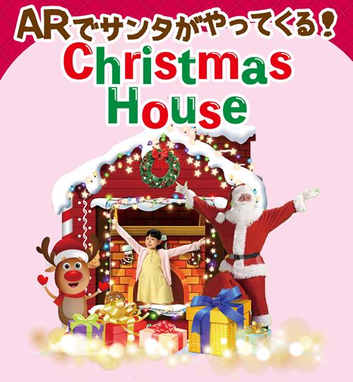 ARでサンタがやってくるクリスマスハウス