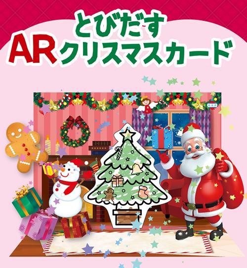 とびだすARクリスマスカード