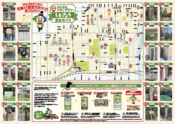 下京デジタルスタンプラリー
