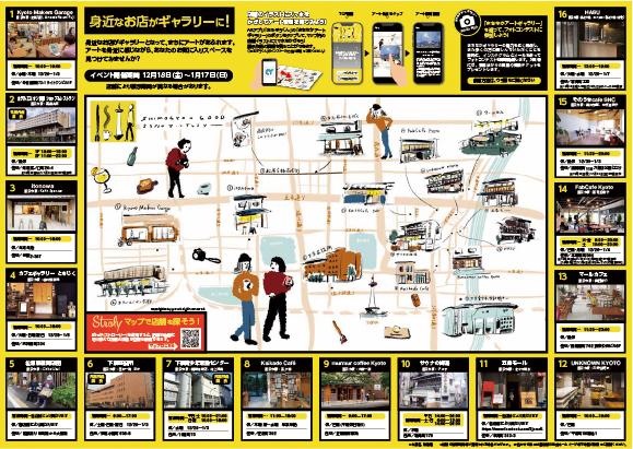 下京デジタルスタンプラリー2