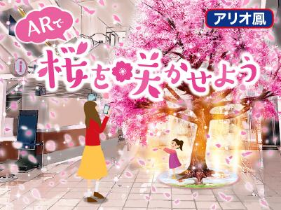 ARで桜を咲かせよう実績
