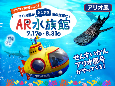 AR水族館実績