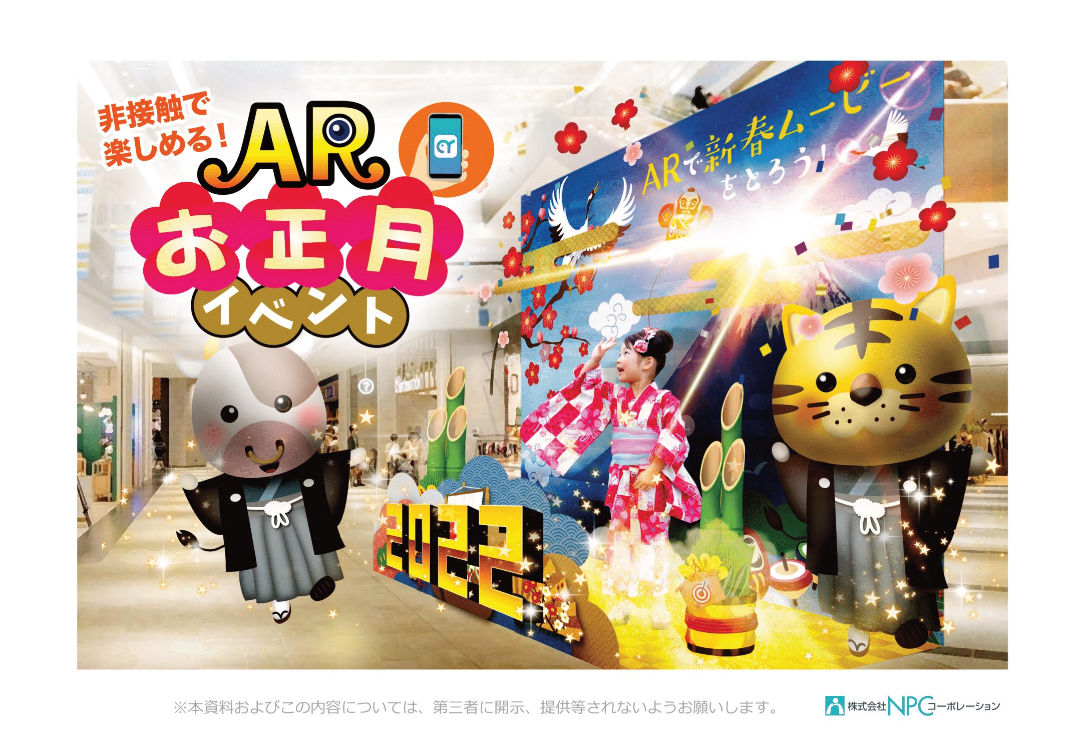 ARお正月イベント表紙