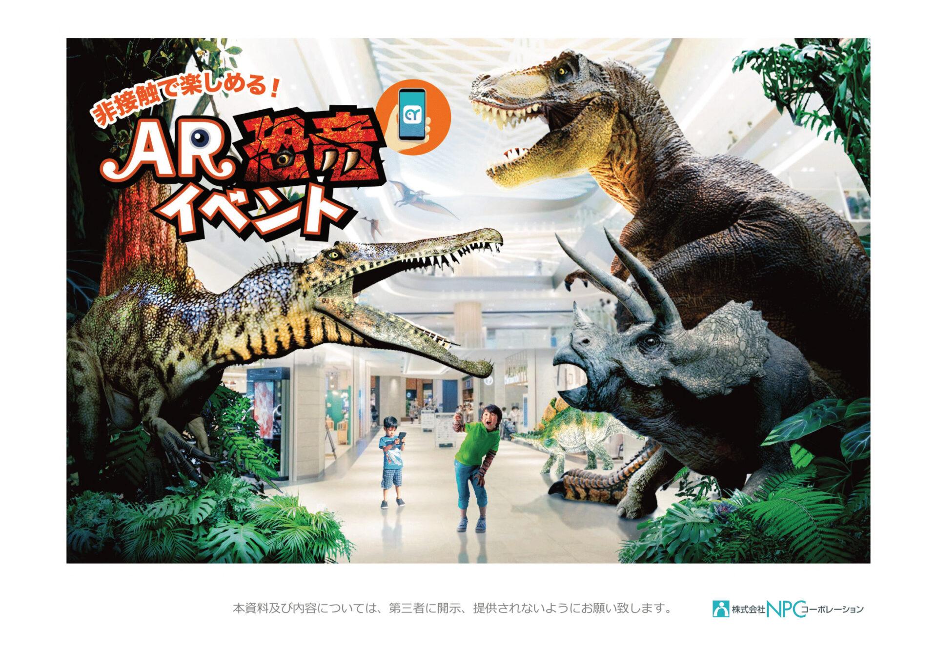 AR恐竜イベント表紙