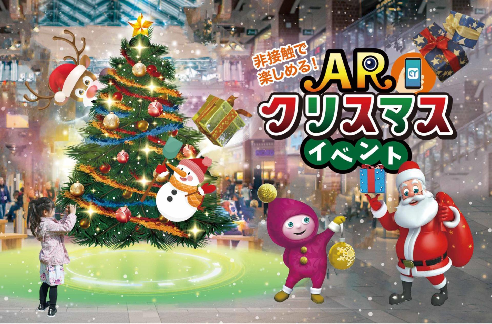 ARクリスマスイベント表紙