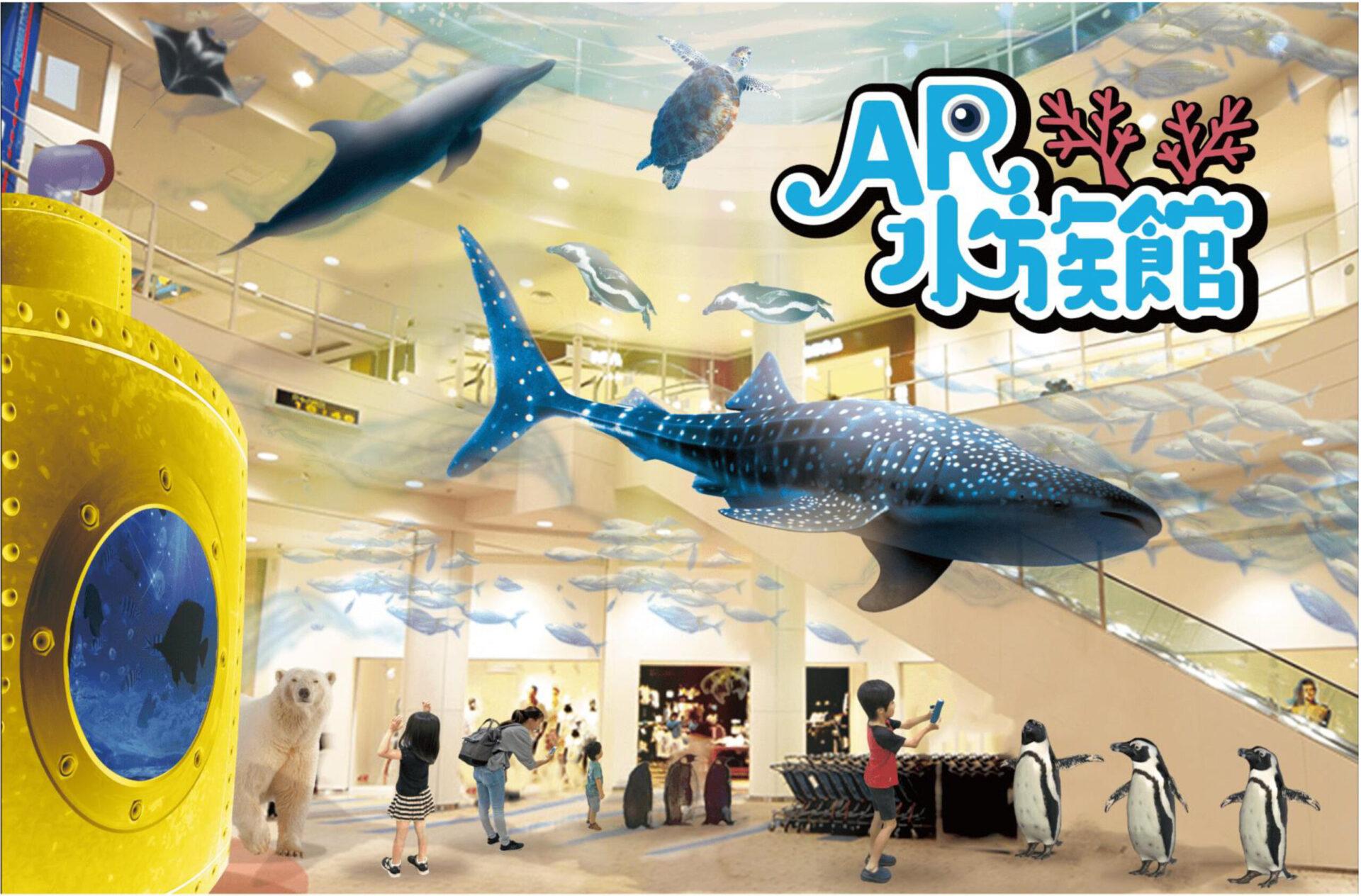 AR水族館企画書表紙